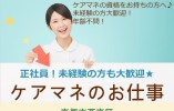 *阪急桂駅*介護支援専門員(ケアマネ)・正社員(未経験可)、賞与は年2回、2.7ヶ月分のお仕事です! イメージ