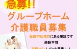 【松陰町/グループホーム】☆パート募集☆夜勤ナシ☆市電近く☆ イメージ