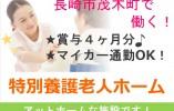 【長崎市茂木町】特別養護老人ホームで働く!賞与4ヶ月分以上♪ イメージ