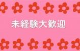 【中区】矢場町駅徒歩5分/大手有料老人ホームで働こう♪週1~OK◎介護職員/夜勤パート イメージ