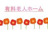 【船橋市にある有料】介護職員★月給20円以上!さらに経験者は別途手当てあり!! イメージ