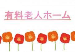 【長崎市平和町】有料老人ホームで働く!★正社員勤務★各種手当てあり イメージ