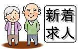 【鹿児島市吉野町】正社員求人★未経験OK!★特別養護老人ホームでスキルを磨こう! イメージ