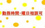 *守口市南寺方東通*未経験からでもOK★昇給あり★教育体制ばっちり★時給950円~★ イメージ