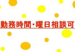 \残業ほぼなし/【大阪市鶴見区諸口】特別養護老人ホームの相談員業務*勤務時間・日数応相談!未経験OK♪ イメージ