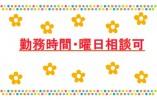 \短時間勤務/《奈良市四条大路》勤務時間・曜日相談可! イメージ