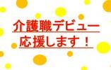 【伊達市】正社員/ボーナス3か月☆☆/職員増員による急募!!【日勤のみも相談可能】 イメージ