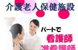 =老健/伊東市=看護師・准看護師の募集/勤務時間・日数ご相談ください!ご応募お待ちしてます! イメージ