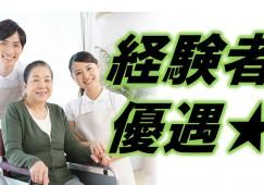 【河北町】契約社員!特別養護老人ホーム介護スタッフ! イメージ