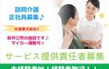 【奈井江町/訪問介護】★正社員★サービス提供責任者★ イメージ