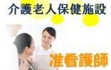 《伊東市》老健で准看護師の募集!!未経験でもご応募可能です!!環境・交通の良い施設です◎ イメージ