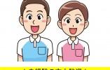 【仙台市若林区】大手企業のショートステイでの介護スタッフ*未経験OK*正社員 イメージ