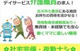 【北斗市七重浜/デイサービス】☆介護職員募集☆準社員☆ イメージ
