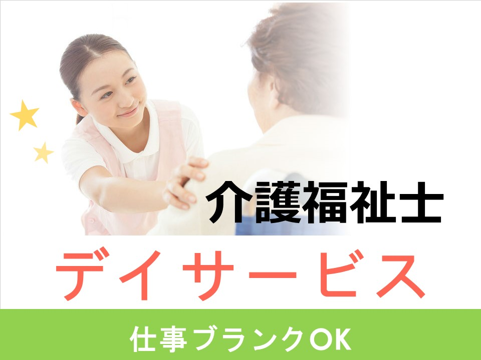 【仙台市若林区】デイサービスでの介護スタッフ*未経験OK*契約社員 イメージ