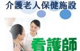 ◆看護師の募集/伊東市の老健◆環境・交通の良い施設です◎ご応募お待ちしてます! イメージ