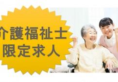 【亀山市】グループホームで働こう!!介護福祉士として正社員で働けます♪ イメージ