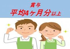 【渋民 】月給18万円~*賞与は年2回 4.5か月分! イメージ