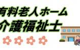 残業少なめ!介護経験者歓迎!【富山市】有料老人ホームでの介護のお仕事☆正社員☆ イメージ