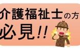 【宮城県石巻市】正社員*未経験OK*職員増員による急募!! イメージ