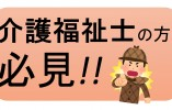医療法人光寿会 光寿会春日井病院/病院/フル イメージ