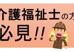 有限会社ムラセ いやしの里ハナモト/デイサービス/パート イメージ
