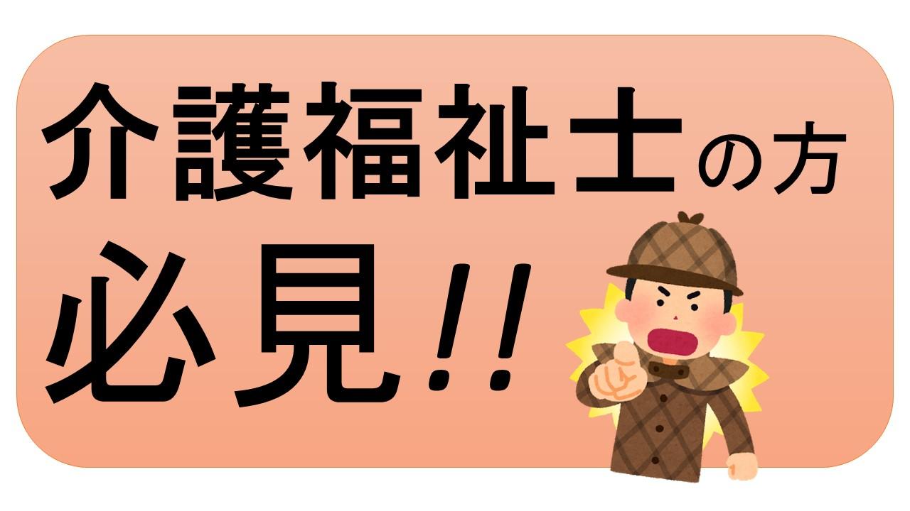 株式会社ぬくもあ アイシア八田・サ高住・フル・パート イメージ