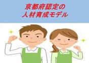 京都府認定の人材育成モデル