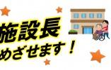 【長久手市】介護福祉士/経験により給与UP☆高待遇の大手有料老人ホーム イメージ