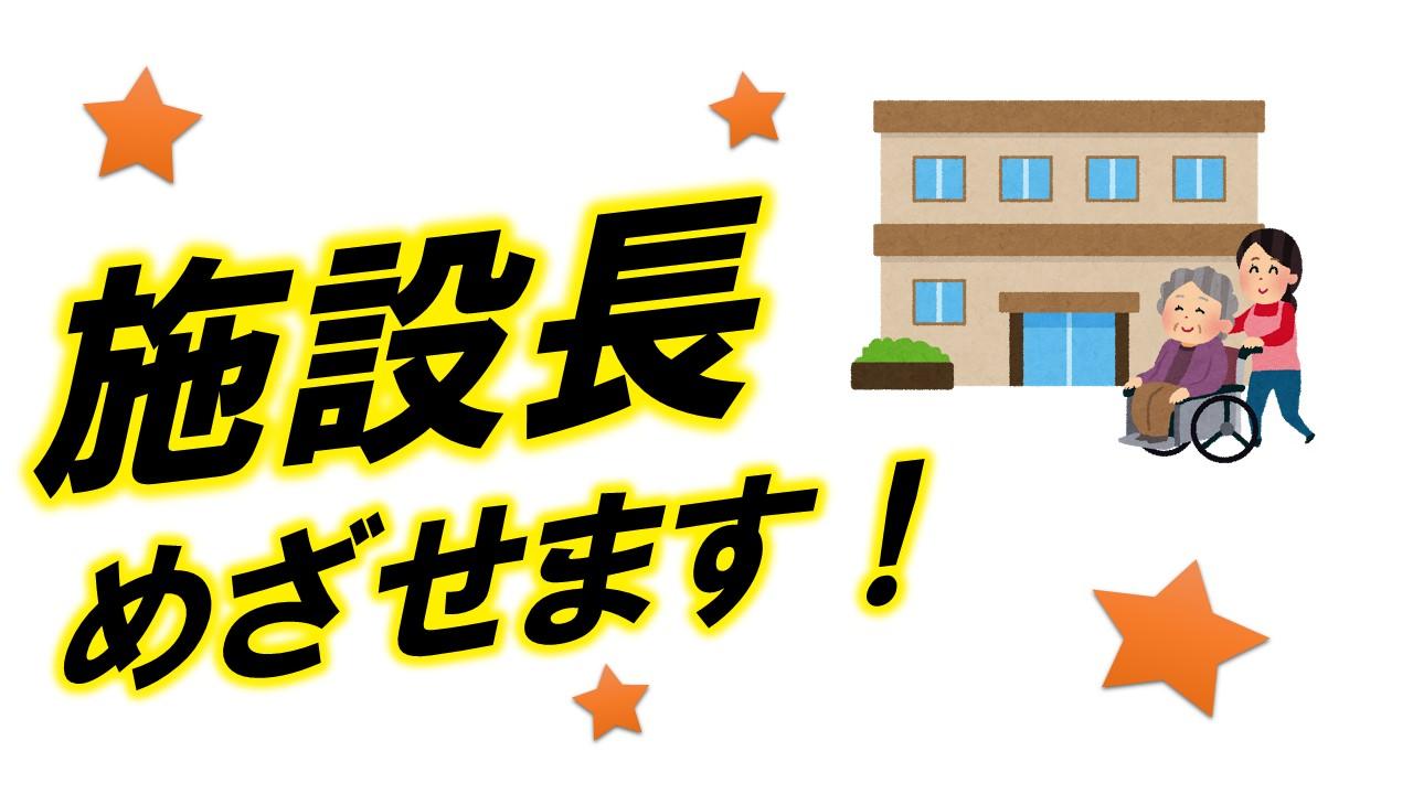 *住吉東駅徒歩5分*未経験大活躍の有料老人ホーム!研修が年に200回!? イメージ