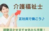 【仙台市太白区】フロアOPENにつき新規スタッフ募集!!住宅型有料老人ホームでの介護スタッフ*月9日休 イメージ