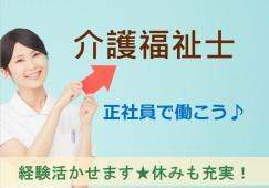 【仙台市若林区】卸町駅チカ!業界最大手!!高待遇求人!! イメージ