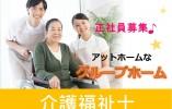 【知多市】経験を生かして働く◎介護福祉士限定求人!グループホーム・正社員/手当充実! イメージ