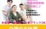 【仙台市若林区】障がい者支援施設での介護スタッフ(正職員) イメージ