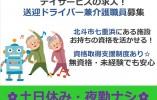【北斗市七重浜/デイサービス】☆送迎ドライバー兼介護職員☆パート募集☆ イメージ