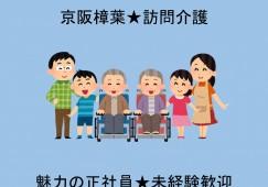 【枚方市】【樟葉】ヘルパーステーション☆訪問介護業務です イメージ