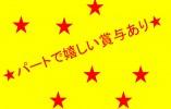 【関市】デイサービス/理学療法士・作業療法士のお仕事/賞与あり♪/フルパート イメージ
