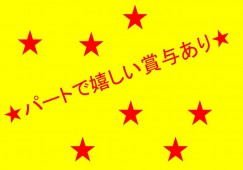 株式会社ハッピーエンドギフト デイサービス温咲南 /デイサービス/フル・パート イメージ