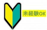 【伊丹市】駅チカ徒歩3分♪有料老人ホームでのお仕事★正社員・パート社員の募集です♪ イメージ