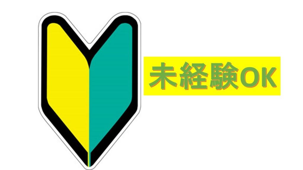 【伊丹市】有料老人ホームでのお仕事★正社員の募集です♪ イメージ