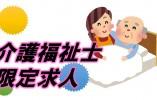 【登米市】正社員*未経験OK*介護老人保健施設で介護福祉士募集 イメージ