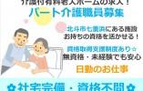 【北斗市七重浜/有料老人ホーム】✿介護職員✿パート職員募集✿ イメージ