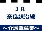 JR黄檗駅