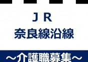 JR奈良線沿線