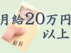 月給20万円以上のスタート♪