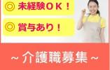 【仙台市泉区】介護老人保健施設での介護職員◆正社員◆残業ほぼなし! イメージ