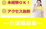 【静岡市駿河区】『新規オープン』の有料老人ホームでお仕事しませんか?《正社員》 イメージ