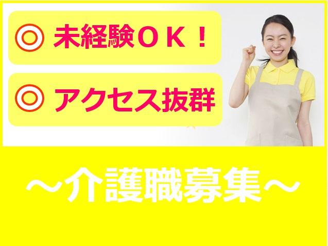 【静岡市清水区】《正社員》清水駅近くのグループホーム、複合施設でのお仕事 イメージ