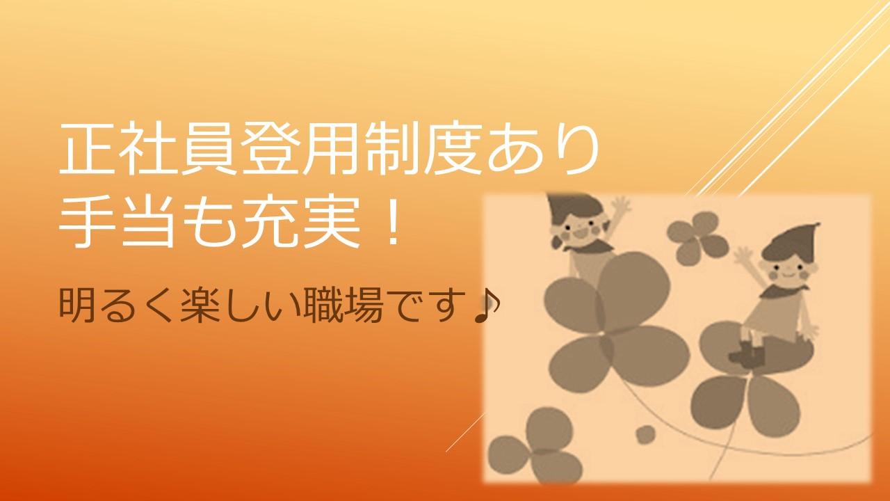 【浜松市中区】グループホーム・小規模多機能併設施設での勤務!助信駅徒歩5分!! イメージ