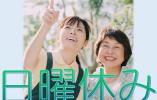 日曜休み&手当充実//教育体制◎デイサービス【春日市】正社員 イメージ