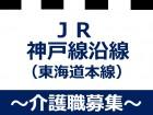 JR神戸線(東海道本線)沿線♪